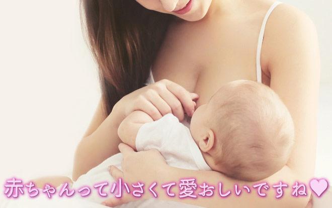 授乳中赤ちゃん