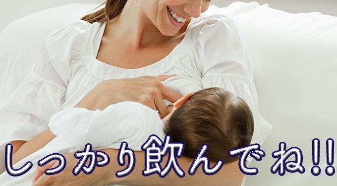 母乳育児たっぷり解決策